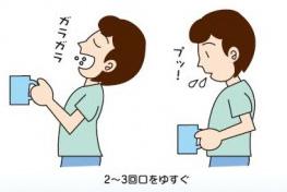 口をきれいにするために2~3回水で口をゆすいでおいて下さい。